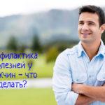 Что делать для мужчине для здоровья