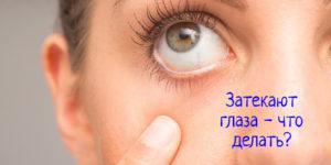 Затекли глаза – что делать, причины