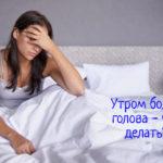 Болит голова по утрам – причины, что делать