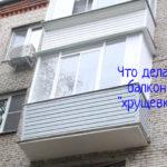 Старый балкон хрущевки - что делать, особенности ремонта