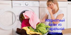 Из стиральной машины неприятный запах – что делать