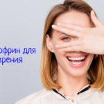 Оптофрин для зрения – где купить, отзывы покупателей