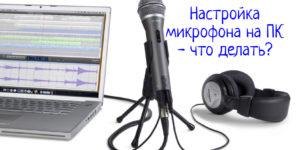 Как настроить микрофон в Windows 10 – что делать