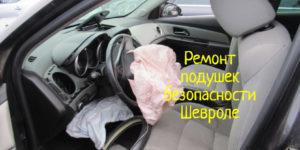 Ремонт подушек безопасности автомобиля Шевроле