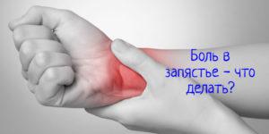Появилась боль в запястье — причины, что делать