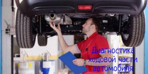 Как выполнять диагностику ходовой части автомобиля