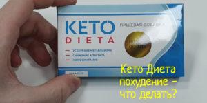 Препарат Кето Диета – отзывы покупателей, врачей