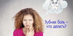 Зубная боль – что делать дома, когда нужна помощь врача