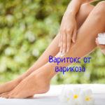 Варитокс – как лечит варикоз, применение крема