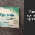 Уромин – отзывы, состав лекарства от простатита