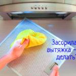 Вытяжка - как правильно чистить