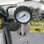 Что делать, как измерить компрессию автомобиля?