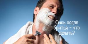 Что делать, если после бритья появляется сыпь