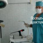 Посещение проктолога - симптомы, что делать