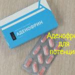 Аденофрин – отзывы врачей, цена препарата от простатита