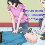 Первая помощь при шоковом состоянии
