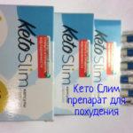 Кето Слим – отзывы, рекомендации по похудению