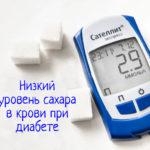 Первая помощь при низком уровне сахара в крови