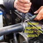 Что делать, как выполнять ремонт радиатора HONDA