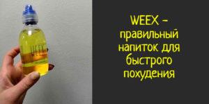 Weex – применение напитка для похудения