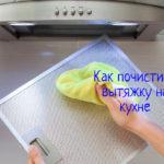 Чистим вытяжку на кухне — что делать?