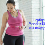 Leptigen Meridian Diet – отзывы, цена препарата для похудения