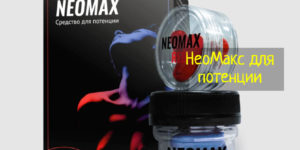 Инструкция препарата Неомакс – отзывы покупателей