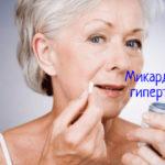 Микардин от гипертонии: отзывы, цена препарата