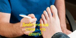 Антибиотики при диабетической стопе