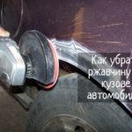 Что делать, как удалить ржавчину с кузова автомобиля