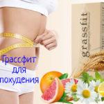 GrassFit – отзывы, инструкция и цена таблеток для похудения