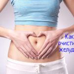 Очистить желудок в домашних условиях - что делать