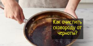 Удалить черноту со сковороды — что делать
