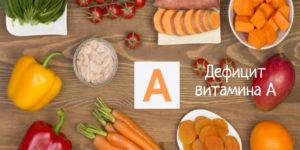 Что делать при дефиците витамина А