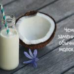 Чем заменить обычное молоко - варианты