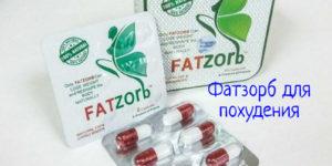Fatzorb – отзывы, цена препарата для похудения
