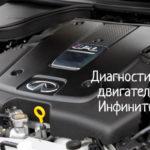 Правильная диагностика двигателя Инфинити