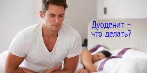 Дуоденит – что делать, как устранить воспаление