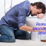 Рвота после алкоголя - что делать, причины