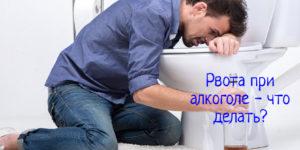 Рвота после алкоголя — что делать, причины