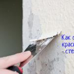 Как снять старую краску со стен - рекомендации