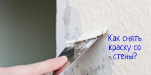 Как снять старую краску со стен — рекомендации