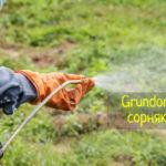 Грундор от сорняков – отзывы покупателей, где купить