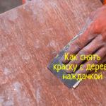 Как убрать краску с дерева наждачной бумагой