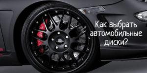 Как выбрать автомобильные диски — цена, виды