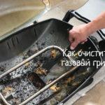 Как очистить гриль - уксус и сода