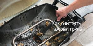 Как очистить гриль — уксус и сода