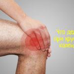 Что делать, если хрустят колени при сгибании