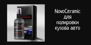 NovoCeramic – отзывы о керамическом покрытии кузова