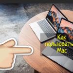 Использование MAC - рекомендации специалистов